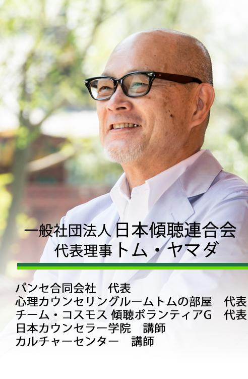 代表理事 トム・ヤマダ