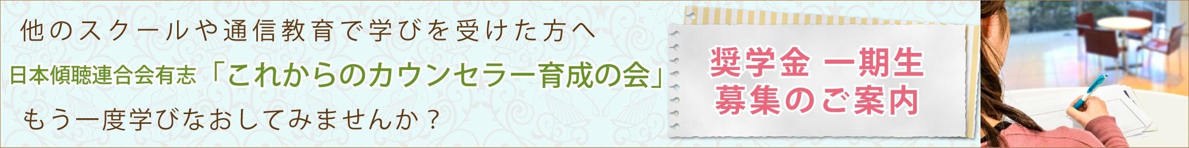 日本傾聴連合会有志「これからのカウンセラー育成の会」奨学金 二期生募集のご案内