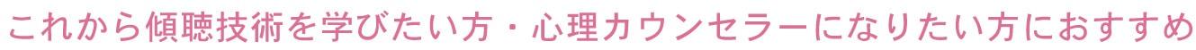 日本傾聴連合会の公認講座