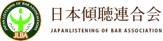 一般社団法人日本傾聴連合会